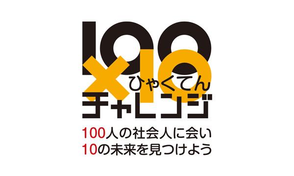 100x10チャレンジ