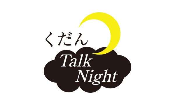 かやば Talk Night